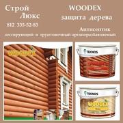 Новый уровень защиты древесины линия Woodex компания Teknos Финляндия